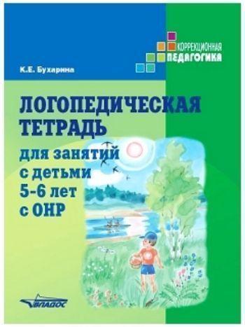 Купить Логопедическая тетрадь для занятий с детьми 5-6 лет с ОНР в Москве по недорогой цене