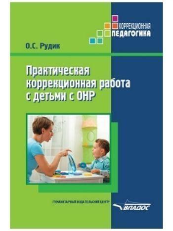 Купить Практическая коррекционная работа с детьми с ОНР в Москве по недорогой цене