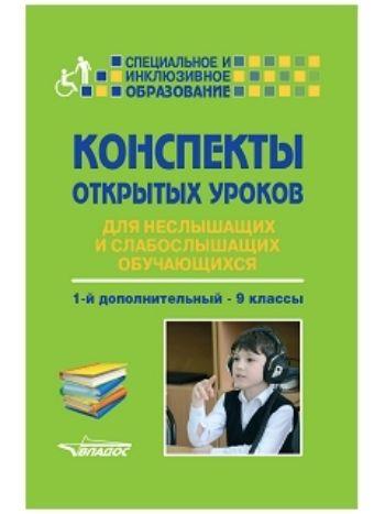 Купить Конспекты открытых уроков для неслышащих и слабослышащих обучающихся. 1-й дополнительный - 9 классы. Методическое пособие в Москве по недорогой цене