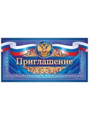 Купить Приглашение (российская символика) в Москве по недорогой цене