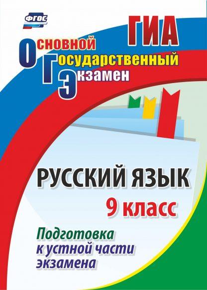 Купить Русский язык. 9 класс. Подготовка к устной части экзамена в Москве по недорогой цене