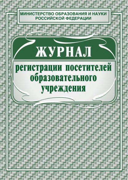 Купить Журнал регистрации посетителей образовательного учреждения в Москве по недорогой цене