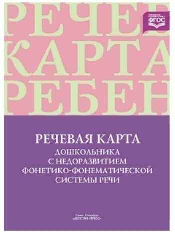 Купить Речевая карта дошкольника с недоразвитием фонетико-фонематической системы речи в Москве по недорогой цене