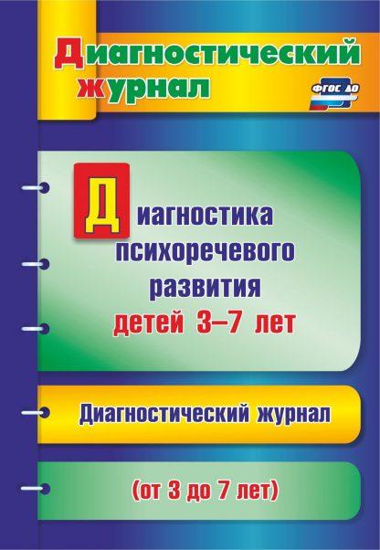 Купить Диагностика психоречевого развития детей 3-7 лет в Москве по недорогой цене