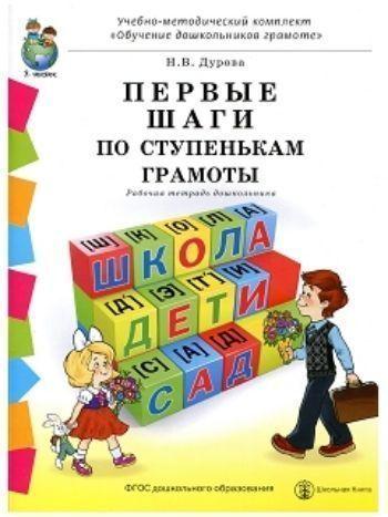 Купить Первые шаги по ступенькам грамоты. Рабочая тетрадь дошкольника в Москве по недорогой цене