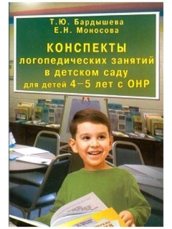 Купить Конcпекты логопедических занятий в детском саду для детей 4-5 лет с ОНР в Москве по недорогой цене