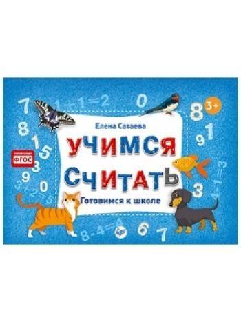 Купить Учимся считать. Готовимся к школе в Москве по недорогой цене