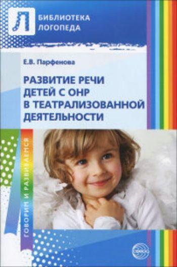 Купить Развитие речи детей с ОНР в театрализованной деятельности в Москве по недорогой цене