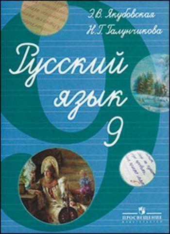 Купить Русский язык. 9 класс. Учебник для специальных образовательных учреждений VIII вида в Москве по недорогой цене