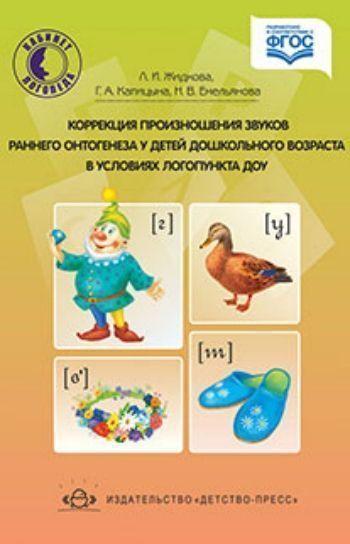 Купить Коррекция произношения звуков раннего онтогенеза у детей дошкольного возраста в условиях логопункта ДОУ в Москве по недорогой цене