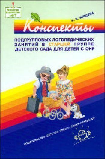 Купить Конспекты подгрупповых логопедических занятий в старшей группе детского сада для детей с ОНР в Москве по недорогой цене