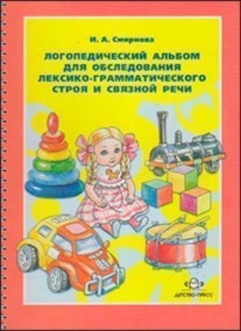Купить Логопедический альбом для обследования лексико-грамматического строя и связной речи в Москве по недорогой цене