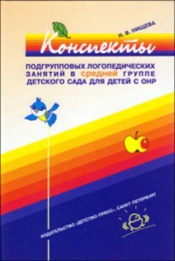Купить Конспекты подгрупповых логопедических занятий в средней группе детского сада для детей с ОНР в Москве по недорогой цене