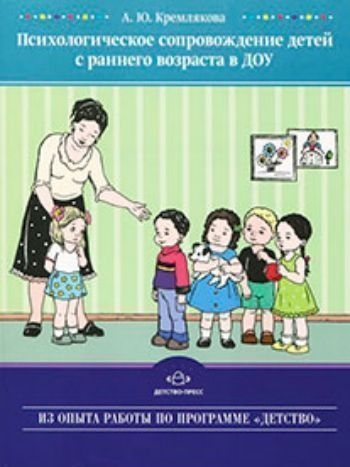 Купить Психологическое сопровождение детей с раннего возраста в ДОУ в Москве по недорогой цене