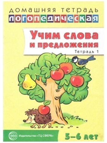 Купить Учим слова и предложения. Речевые игры и упражнения для детей 5-6 лет. В 3 тетрадях. Тетрадь 1 в Москве по недорогой цене