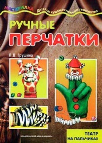 Купить Мастерилка. Ручные перчатки. Театр на пальчиках для детей от 4 лет в Москве по недорогой цене