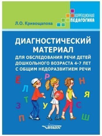 Купить Диагностический материал для обследования речи детей дошкольного возраста 4-7 лет с общим недоразвитием речи. Методическое пособие. Карточки в Москве по недорогой цене
