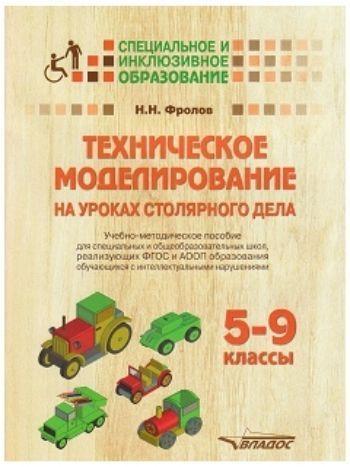 Купить Техническое моделирование на уроках столярного дела. 5-9 классы в Москве по недорогой цене