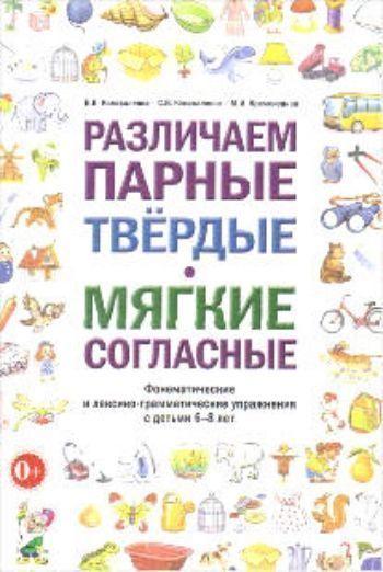 Купить Различаем парные твердые - мягкие согласные. Фонематические и лексико-грамматические упражнения с детьми 6-8 лет в Москве по недорогой цене