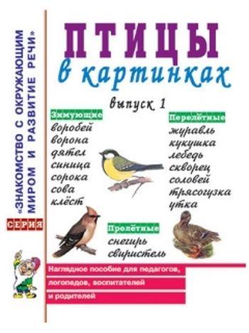 Купить Птицы в картинках. Выпуск 1. Наглядное пособие для педагогов