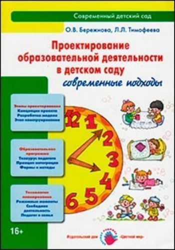 Купить Проектирование образовательной деятельности в детском саду: современные подходы в Москве по недорогой цене