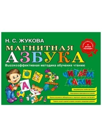 Купить Магнитная азбука. Высокоэффективная методика обучения чтению в Москве по недорогой цене