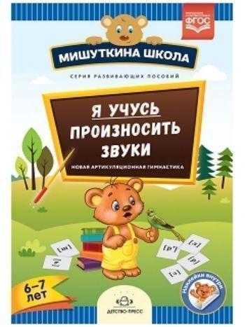Купить Мишуткина школа. Я учусь произносить звуки. Новая артикуляционная гимнастика. (6-7 лет) в Москве по недорогой цене
