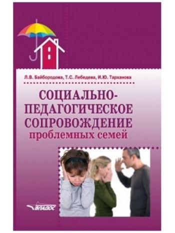 Купить Социально-педагогическое сопровождение проблемных семей в Москве по недорогой цене