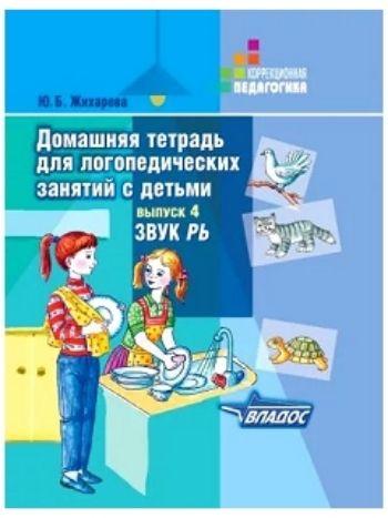 Купить Домашняя тетрадь для логопедических занятий с детьми. Выпуск 4. Звук Рь в Москве по недорогой цене