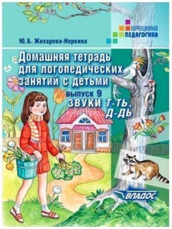 Купить Домашняя тетрадь для логопедических занятий с детьми. Выпуск 9. Звуки Т-Ть