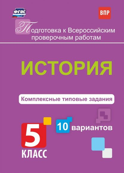 Купить История. Комплексные типовые задания. 10 вариантов. 5 класс в Москве по недорогой цене