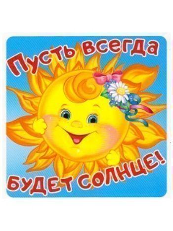 """Купить Наклейки """"Пусть всегда будет солнце!"""" в Москве по недорогой цене"""