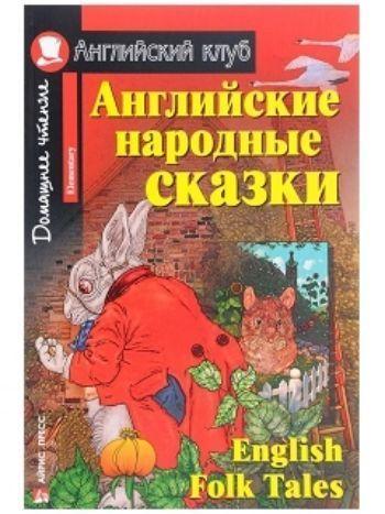 Купить Английские народные сказки. Домашнее чтение. Английский клуб в Москве по недорогой цене