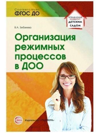 Купить Организация режимных процессов в ДОО в Москве по недорогой цене