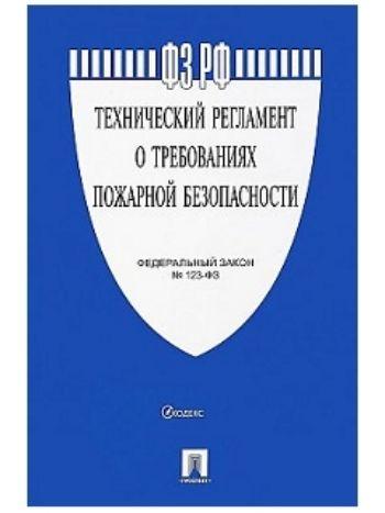"""Купить Федеральный закон """"Технический регламент о требованиях пожарной безопасности"""" в Москве по недорогой цене"""