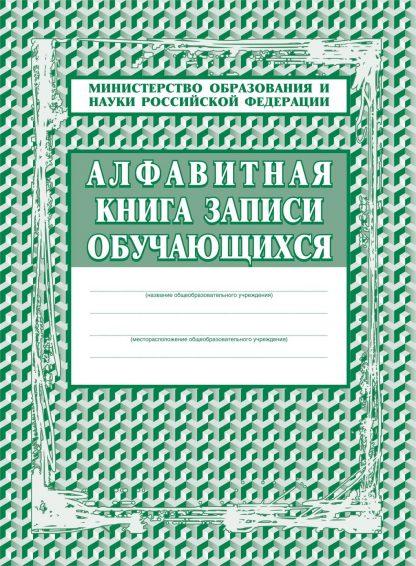 Купить Алфавитная книга записи обучающихся в Москве по недорогой цене