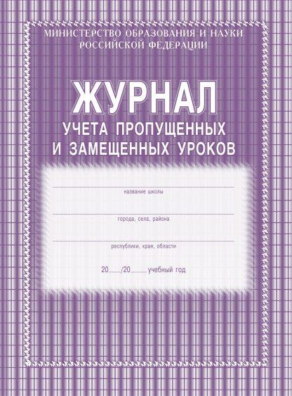Купить Журнал учёта пропущенных и замещённых уроков в Москве по недорогой цене