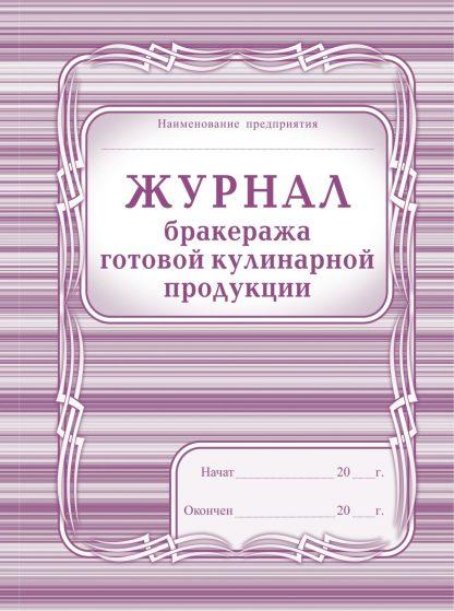 Купить Журнал бракеража готовой кулинарной продукции в Москве по недорогой цене
