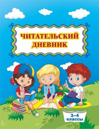 Купить Читательский дневник (3-4 классы) в Москве по недорогой цене