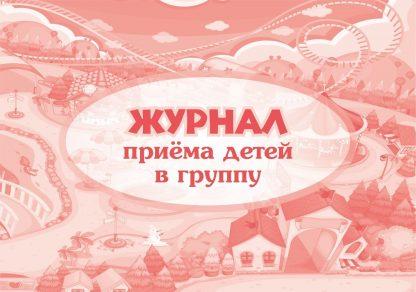 Купить Журнал приёма детей в группу в Москве по недорогой цене