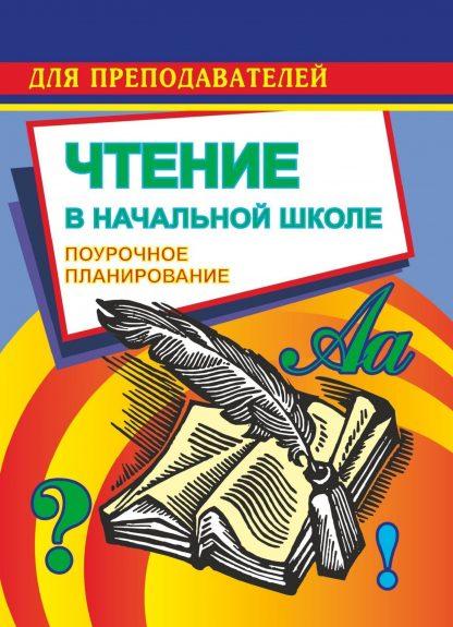 Купить Чтение. 2 класс. Поурочные планы по учебнику М. В. Головановой
