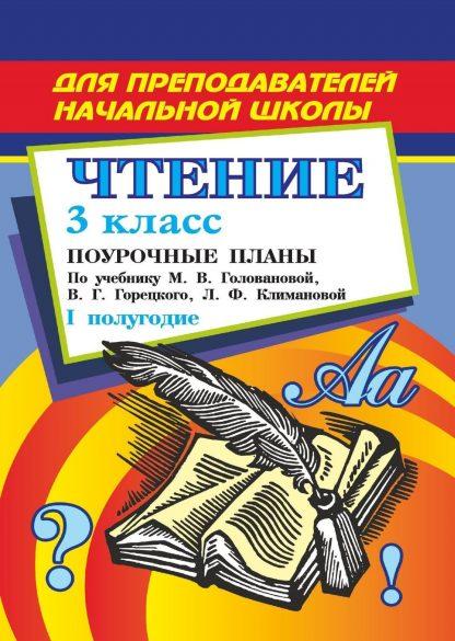 Купить Чтение. 3 класс. Поурочные планы по учебнику С. В. Головановой в Москве по недорогой цене