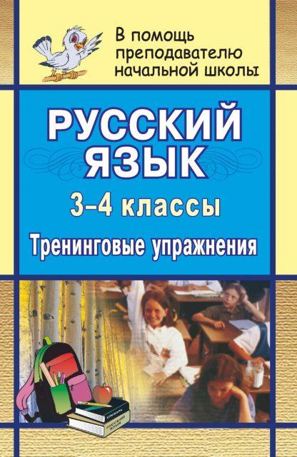 Купить Русский язык. 3-4 класс. Тренинговые упражнения в Москве по недорогой цене