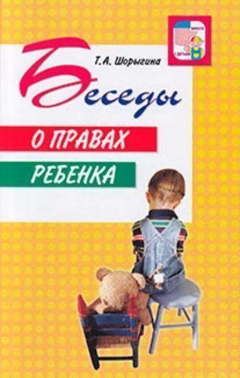 Купить Беседы о правах ребёнка в Москве по недорогой цене