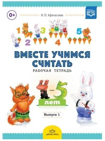 Купить Вместе учимся считать. Рабочая тетрадь для детей 4-5 лет. Выпуск 1 в Москве по недорогой цене