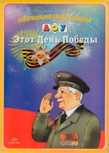 Купить Этот День Победы в Москве по недорогой цене