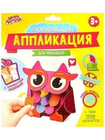 """Купить Аппликация-обучалка """"Сова"""" для малышей в Москве по недорогой цене"""