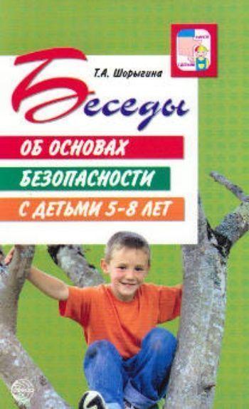 Купить Беседы об основах безопасности с детьми 5-8 лет в Москве по недорогой цене