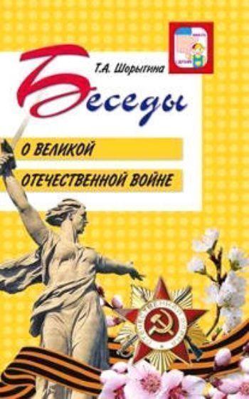 Купить Беседы о Великой Отечественной войне в Москве по недорогой цене