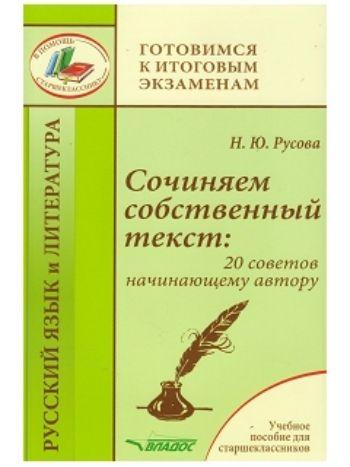 Купить Сочиняем собственный текст. 20 советов начинающему автору. Учебное пособие в Москве по недорогой цене